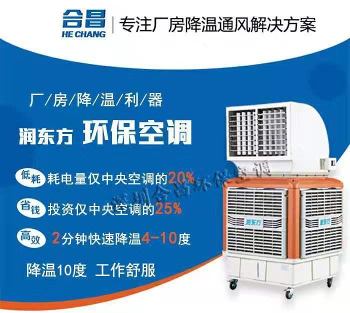 解决厂房降温通风难题就用工业环保空调