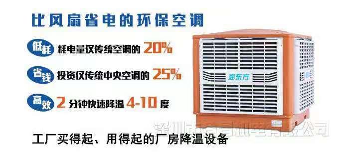 注塑车间环保空调厂房降温通风案例
