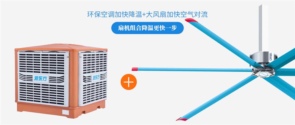 环保空调+工业大风扇
